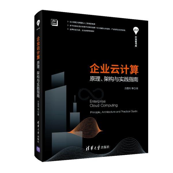 企业云计算原理、架构与实践指南
