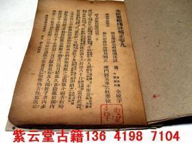 (汉)张仲景【金匮要略】(九)中医内科,妇科篇 #4895