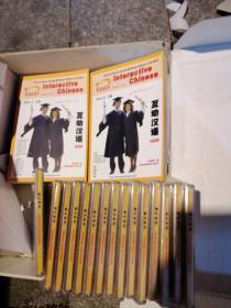互动汉语英译本书上下册加光盘15张合售