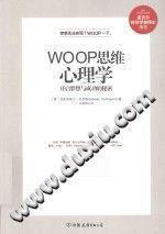 WOOP思维心理学  (美)厄廷根著  中国友谊出版公司