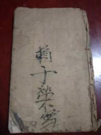 清代手抄本:金老王先生秘传口诀,官分司告状讲究等。内容多字漂亮