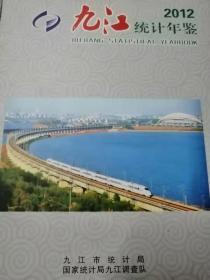 九江统计年鉴2012