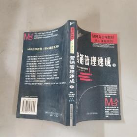 MBA自学教材--营销管理速成(下)