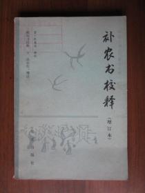 补农书校释(增订本)(1983年第一版一次印刷,发行量4300册)