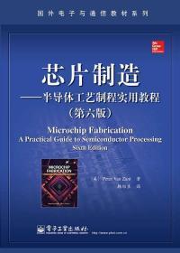 芯片制造——半导体工艺制程实用教程 赞特,韩郑生 电子工业出版社 9787121243363