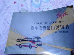 解放CA6891D8(CA151D8——1)客车底盘使用说明书