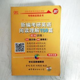 EI2058303 新编考研英语阅读理解150篇: 基础训练  试题分册【第六版】
