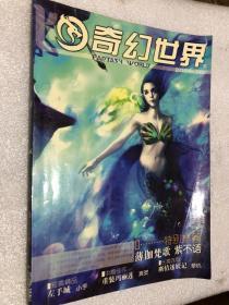 奇幻世界 2006 10