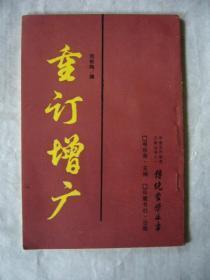 传统蒙学丛书:重定增广