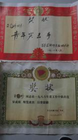 奖状两张——1986、1987——昌邑丝绸印染厂——青年突击手