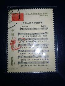 J.46 国歌信销邮票