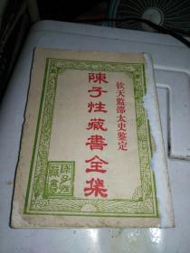陈子性藏书全集(钦天监邵太史鉴定)