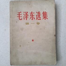毛泽东选集 第一卷1952版