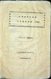 泸州老窖大曲酒工艺规程