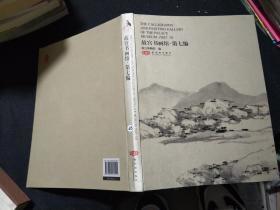 故宫书画馆.第七编