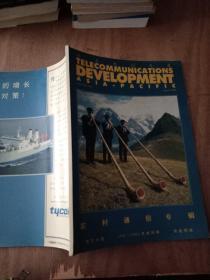 亚太电信发展:农村通讯专辑