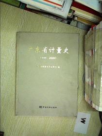 廣東省計量史 : 1949-2009   .