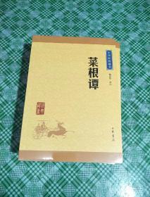 中华经典藏书:菜根谭(升级版)全新未开封