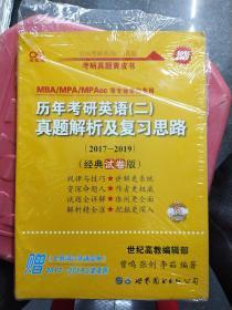 张剑黄皮书2020历年考研英语(二)真题解析及复习思路(经典试卷版)(2017-2019)MB