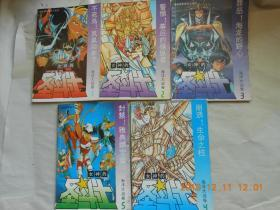 337366《女神的圣斗士——:海洋大战卷》第1-5册,5本合售