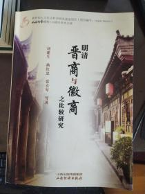 明清晋商与徽商之比较研究    (w)