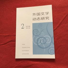 外国文学研究2018年第2期