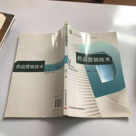 """药品营销技术(全国农业高职院校""""十二五""""规划教材)"""