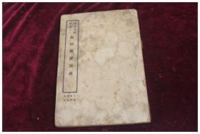 1931年初版/首现佛学珍本/著名佛学家谛闲法师讲录之一===观经疏钞演义(全一册)