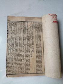 黄帝内经。补注黄帝内经素问(卷1—卷24)全。三册合订本,民国线装药书石印。