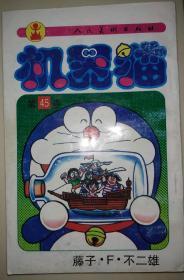 机器猫 45 人美版