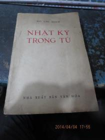 毛边本,越南友人签赠南京大学匡亚明的中越文对照本《 狱中日记》          存于民国旧书1888-1