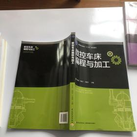 """数控车床编程与加工(高等职业教育""""十三五""""规划教材)"""