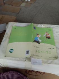 中国古代寓言  三年级下册