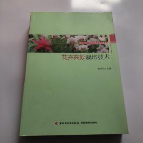 服务三农·农产品深加工技术丛书:花卉高效栽培技术