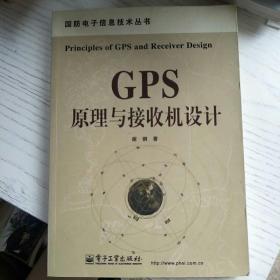 国防电子信息技术丛书:GPS原理与接收机设计