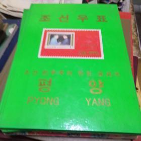 朝鲜邮票  有毛主席