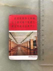 热烈庆祝伟大领袖毛主席对地下铁道工程亲笔㧗示五周年!毛主席批示照片卡片一张——1970.2.4----