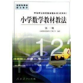 小学数学教材教法第一册试用本 人民教育出版社 9787107148804