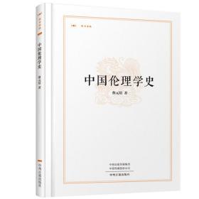(精)昨日书林:中国伦理学史中州古籍蔡元培9787534869334