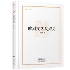 (精)昨日书林:欧洲文艺复兴史中州古籍蒋百里9787534869389