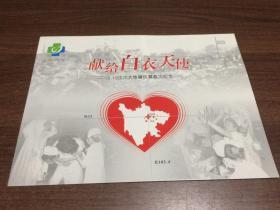 献给白衣天使  5.12汶川大地震抗震救灾纪念邮票