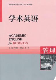学术英语管理 专门用途英语 ESP 季佩英 9787560085265