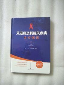 艾滋病及其相关疾病诊疗图谱