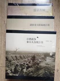 《满铁奉天附属地影像》,《盛京古城影像》,《日俄战争奉天大会战影像》三本合售【原塑封】