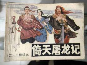 《倚天屠龙记(二)三侠结义》