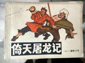 《倚天屠龙记(十一)屠狮大会》
