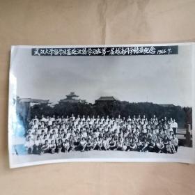 武汉大学留学生基础汉语学习班第一届越南同学结业纪念(1966年)原版老照片