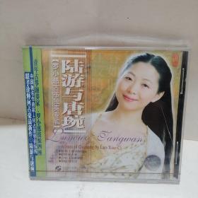 罗小慈古筝独奏专辑(陆游与唐琬)CD未拆封