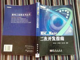 MSC.Marc二次开发指南