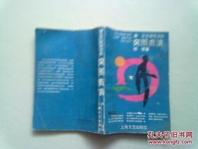 文艺探索书系《突围表演》【1990年5月一版一印3000册】